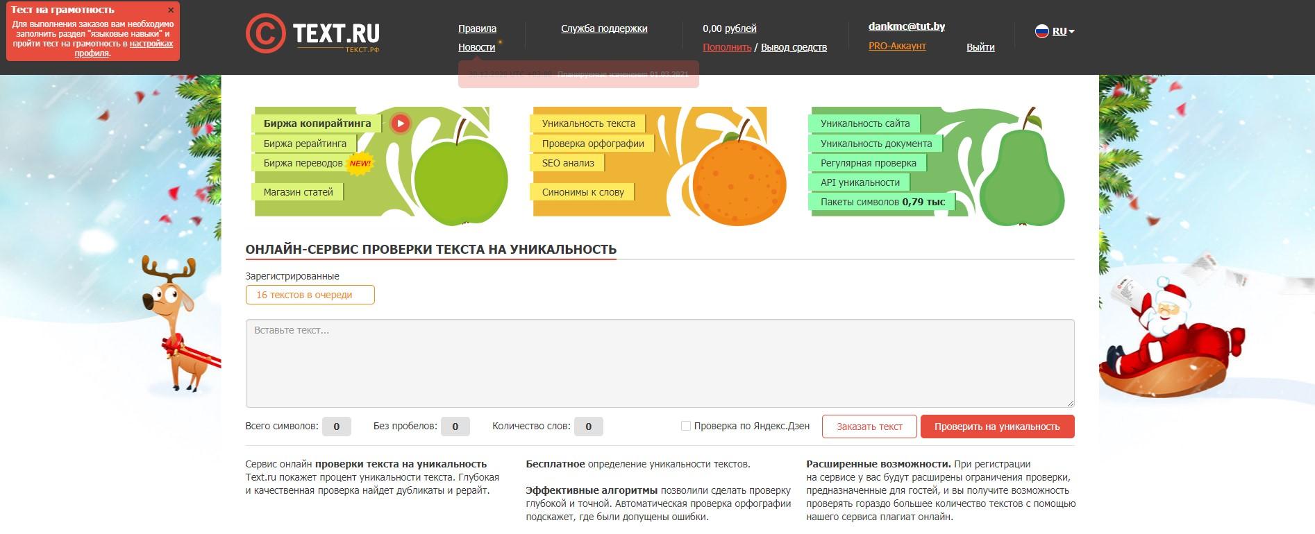 ТОП-1 среди сервисов проверки уникальности текстов - TEXT.RU