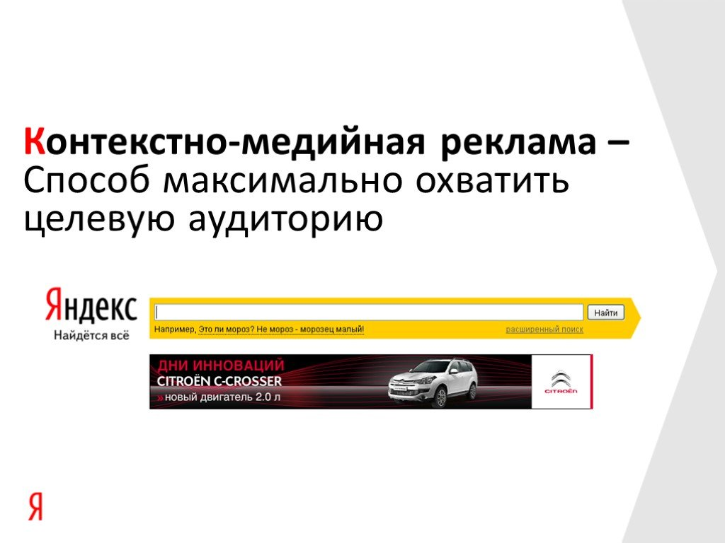 Контекстно-медийная реклама в Москве